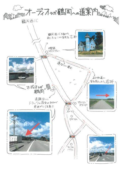 オーディオラボ鶴岡への道案内
