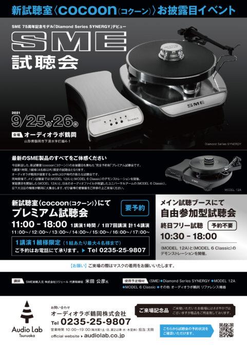 SME試聴会 リーフレット